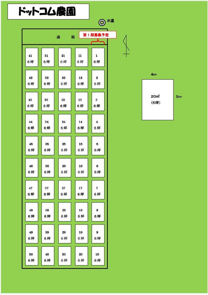 Microsoft Word - ドットコム農園(改訂版)2-001.jpg