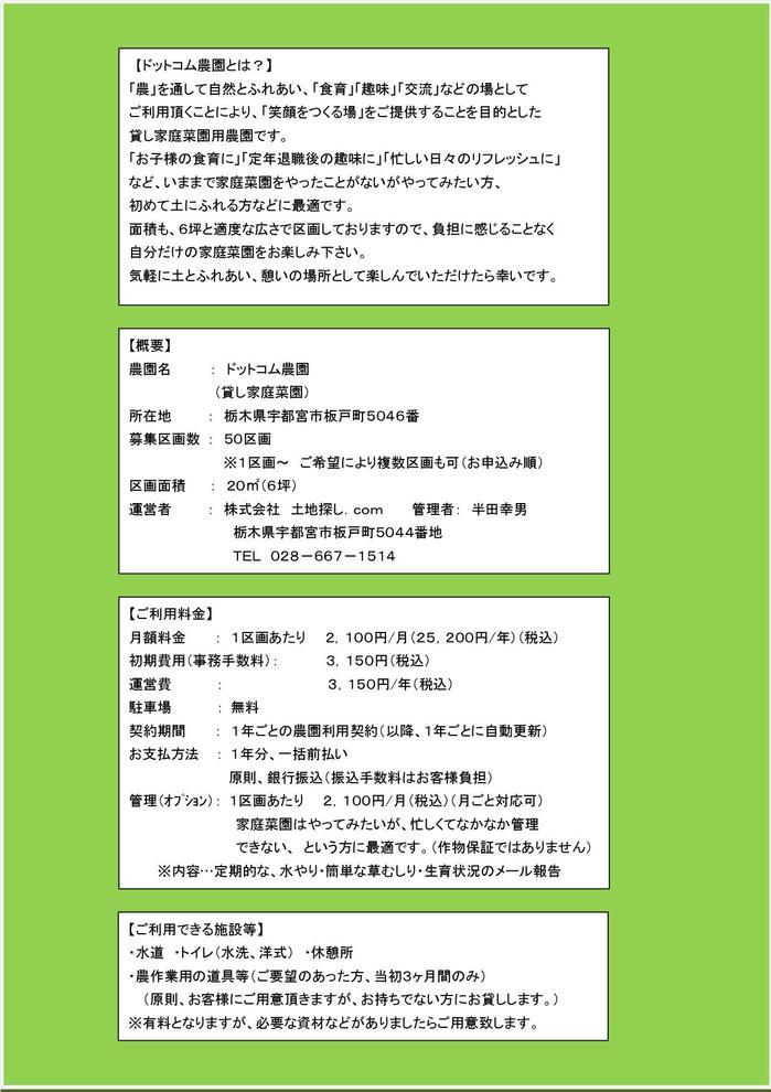 Microsoft Word - ドットコム農園(改訂版)2-002.jpg