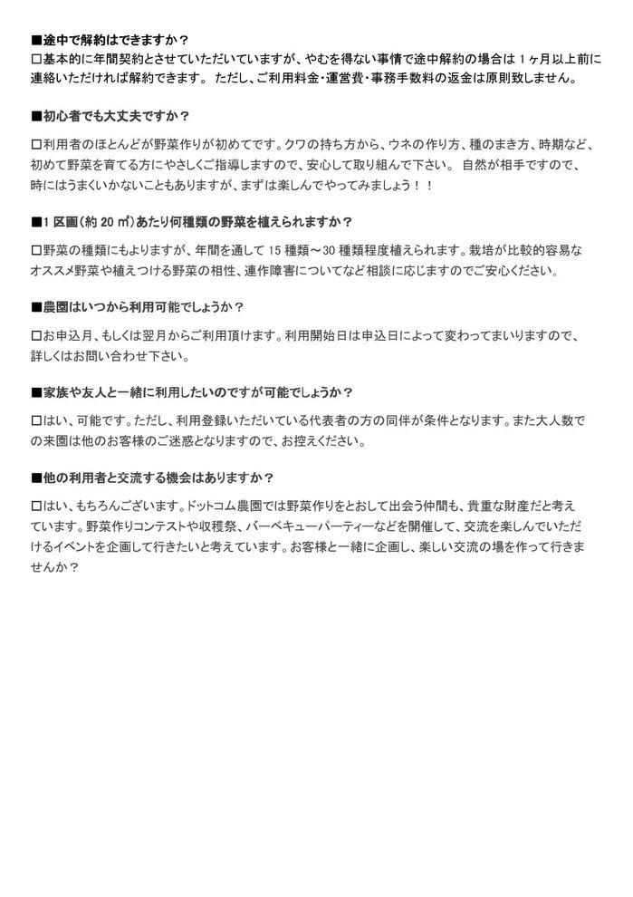 Microsoft Word - ドットコム農園(改訂版)2-004.jpg