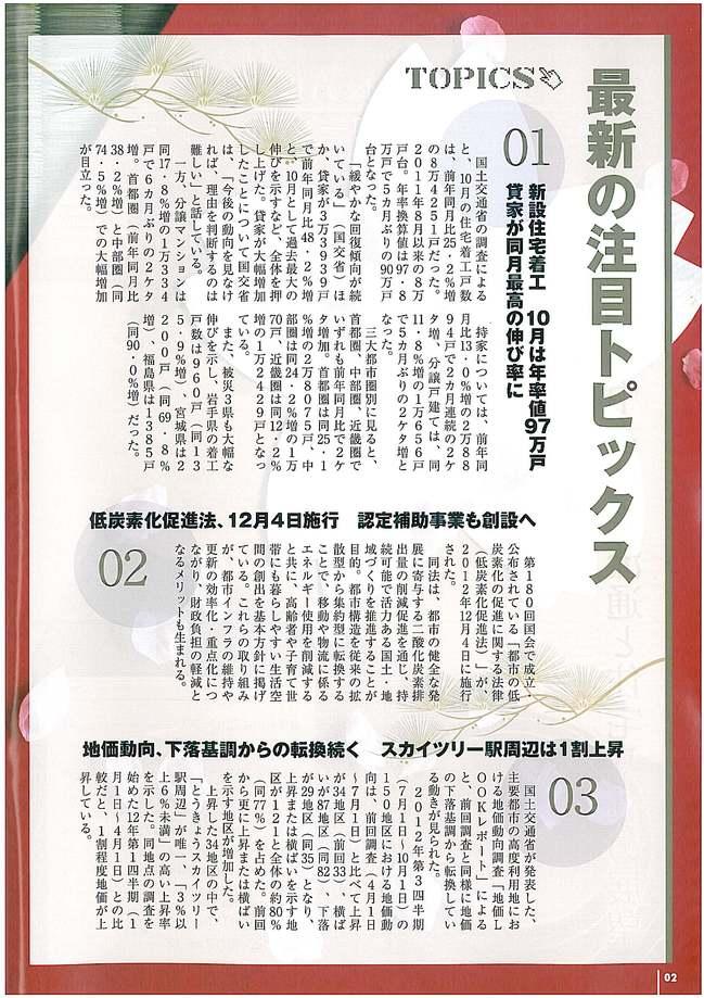 最新トピックス(H25.1).jpg