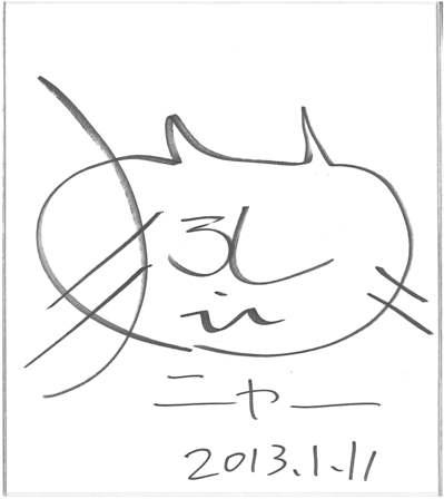 猫ひろしサイン.jpg